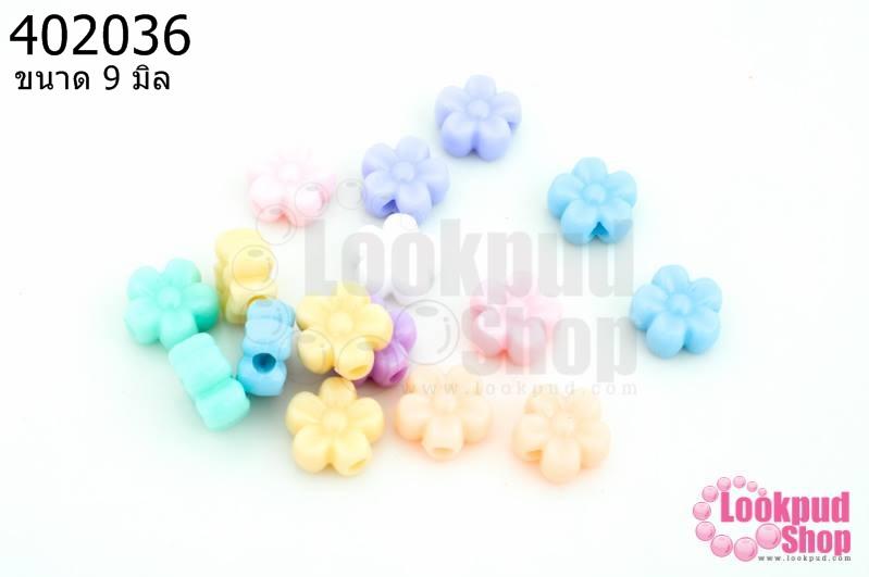 ลูกปัดพลาสติก สีพาลเทล ดอกไม้ คละสี 9มิล(1ขีด/100กรัม)