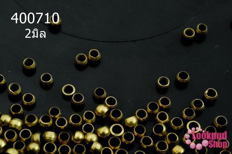 สต๊อปเปอร์ สีทองเหลือง ทรงกลม 2มิล (1ถุง/3กรัม)