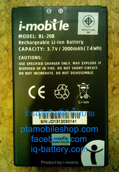 แบตเตอรี่ ไอโมบาย i-Style 2.5 แท้ศูนย์ BL-208 ( i-Style 2.5)