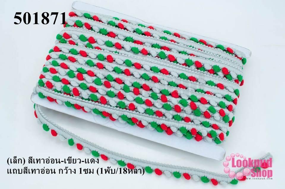 ปอมเส้นยาว (เล็ก) สีเทาอ่อน-เขียว-แดง แถบสีเทาอ่อน กว้าง 1ซม (1พับ/18หลา)
