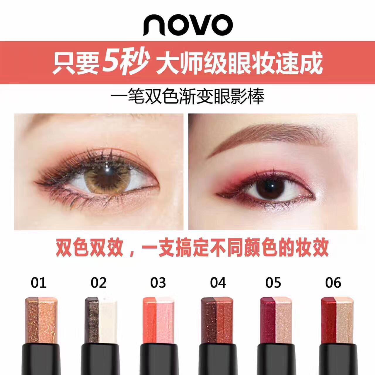 NOVO stereo two color silky eyeshadow อายแชโดว์ทูโทน สีใหม่ จากโนโว่ ราคาปลีก 100 บาท / ราคาส่ง 80 บาท