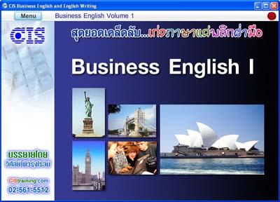 Business English ชุดเรียนรู้ภาษาอังกฤษด้วยตนเอง