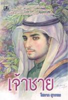 เจ้าชาย ของ โสภาค สุวรรณ (2เล่มจบ)
