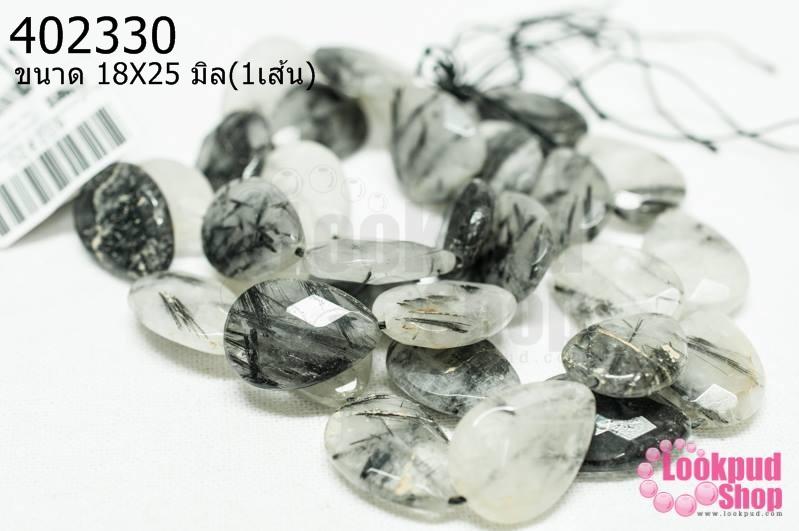 หินแก้วขนเหล็ก ทรงหยดน้ำ 18X25มิล (จีน) (1เส้น)