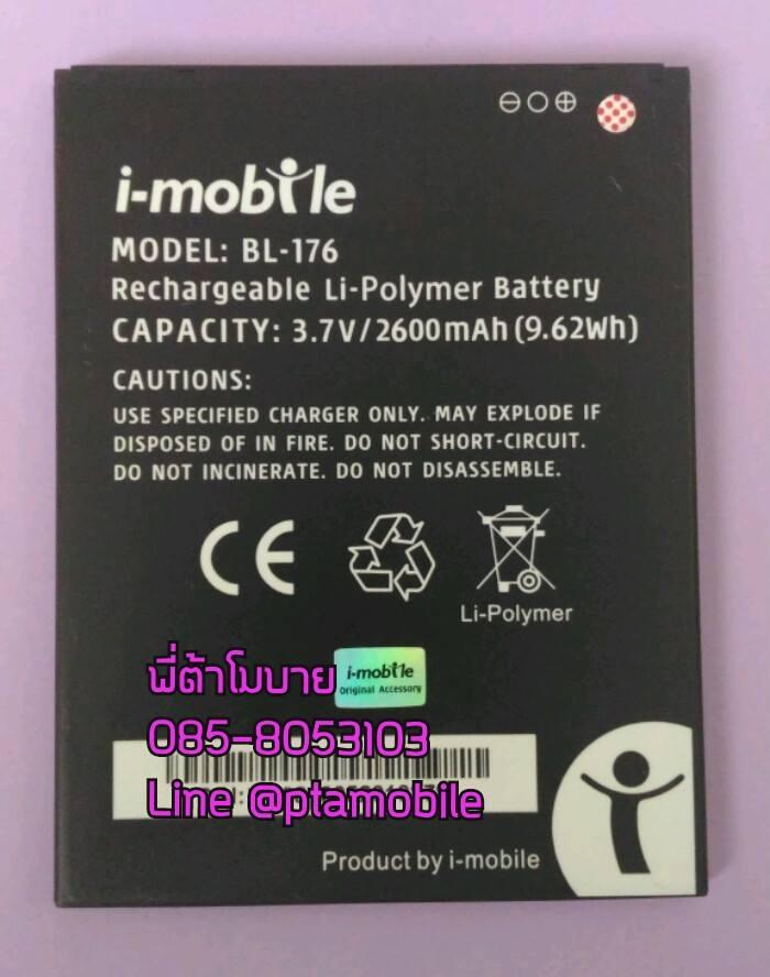 แบตเตอรี่ ไอโมบายIQ9 แท้ศูนย์ BL-176 (i-mobile IQ9)