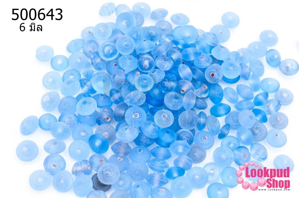 ลูกปัดแก้ว ทรงจานบิน สีน้ำเงินอ่อน 6มิล(1ขีด/100กรัม)