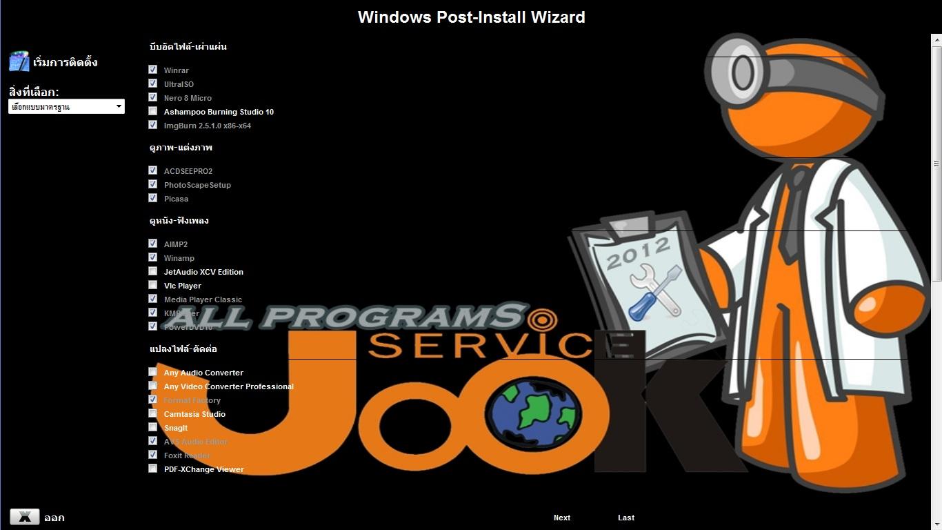 Snatch Details for WPI รวมโปรแกรมหลังลง window ใหม่ ด้วย Autoโปรแกรม 2012