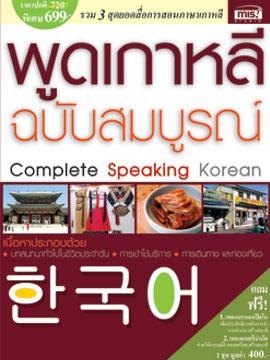 พูดเกาหลี ฉบับสมบูรณ์