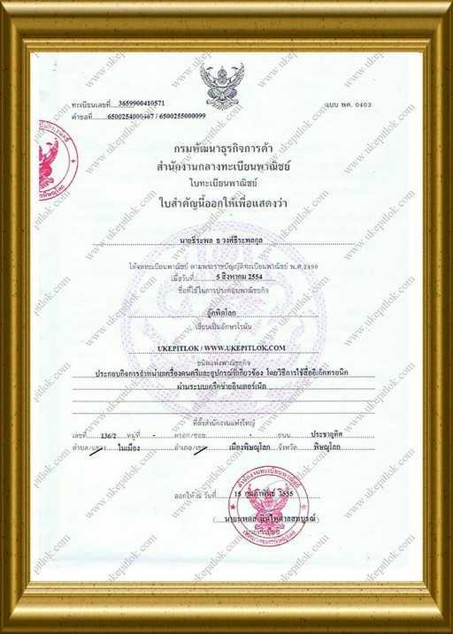 ทะเบียนพาณิชย์Commercial registration