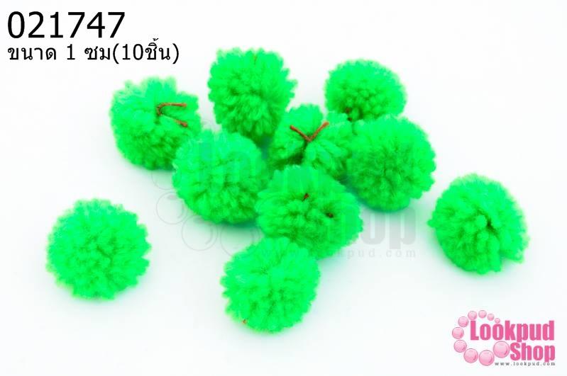 ปอมปอมไหมพรม สีเขียว 1ซม (10ชิ้น)