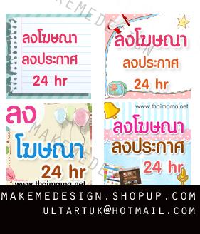 B006ผลงานออกแบบแบนเนอร์โฆษณา สินค้าตัวเดียว กัน 5 ป้าย 2 ขนาด สนใจออกแบบ Banner โฆษณา ติดต่อ 085-022-4266