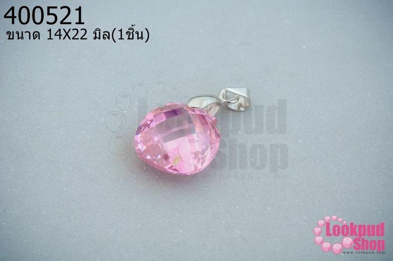 จี้หินมณีใต้น้ำ(เพชรพญานาค) ถุงใส่เงิน สีชมพู 14X22มิล(1ชิ้น)