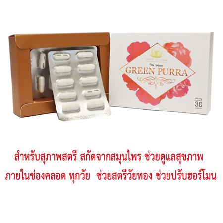 กรีนเพอร่า Green Purra สำหรับสุภาพสตรี สกัดจากสมุนไพร ช่วยดูแลภายในช่องคลอด ช่วยสตรีวัยทอง ช่วยปรับฮอร์โมน (30 แคปซูล)