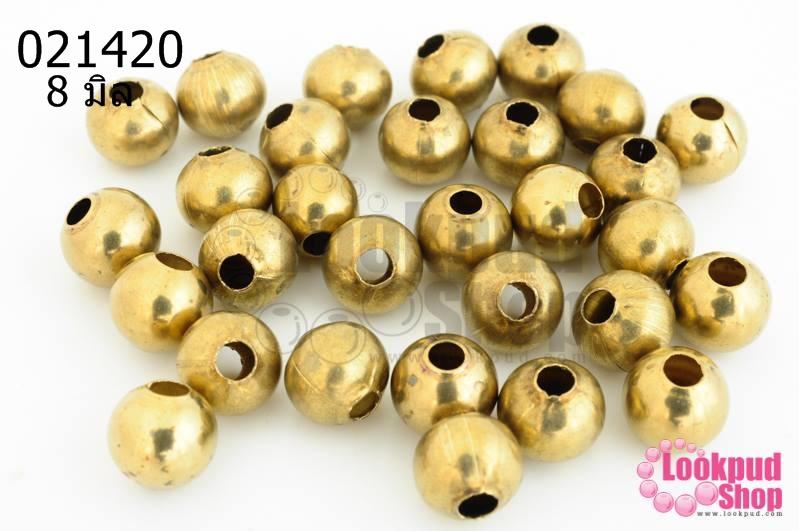 ลูกปัดทองเหลือง กลม 8มิล (1ขีด/100กรัม)