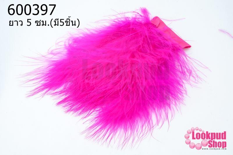 ขนนกมีริบบิ้น สีบานเย็น ยาว 5 ซม.(มี5ชิ้น)