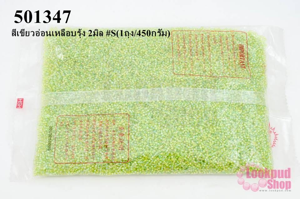 ลูกปัดจีน กลม สีเขียวอ่อนเหลือบรุ้ง 2มิล #S(1ถุง/450กรัม)