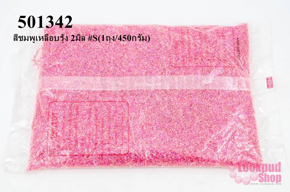 ลูกปัดจีน กลม สีชมพูเหลือบรุ้ง 2มิล #S(1ถุง/450กรัม)