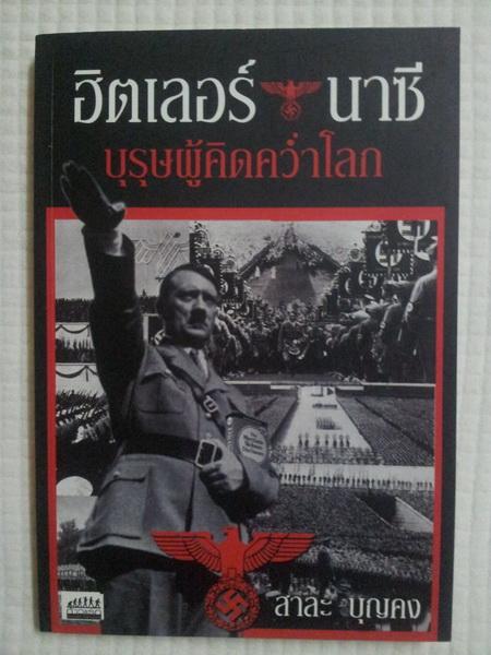 ฮิตเลอร์ นาซี บุรุษผู้พลิกคว่ำโลก