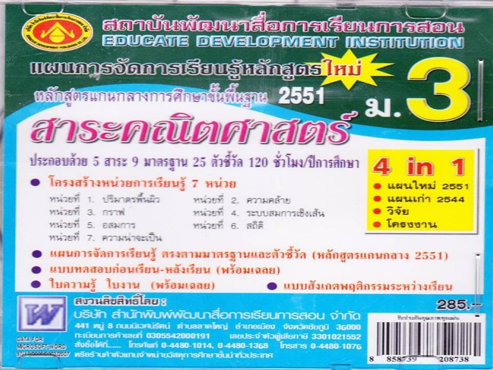 แผนการจัดการเรียนรู้หลักสูตรใหม่ 2551 คณิตศาสตร์ ม.3