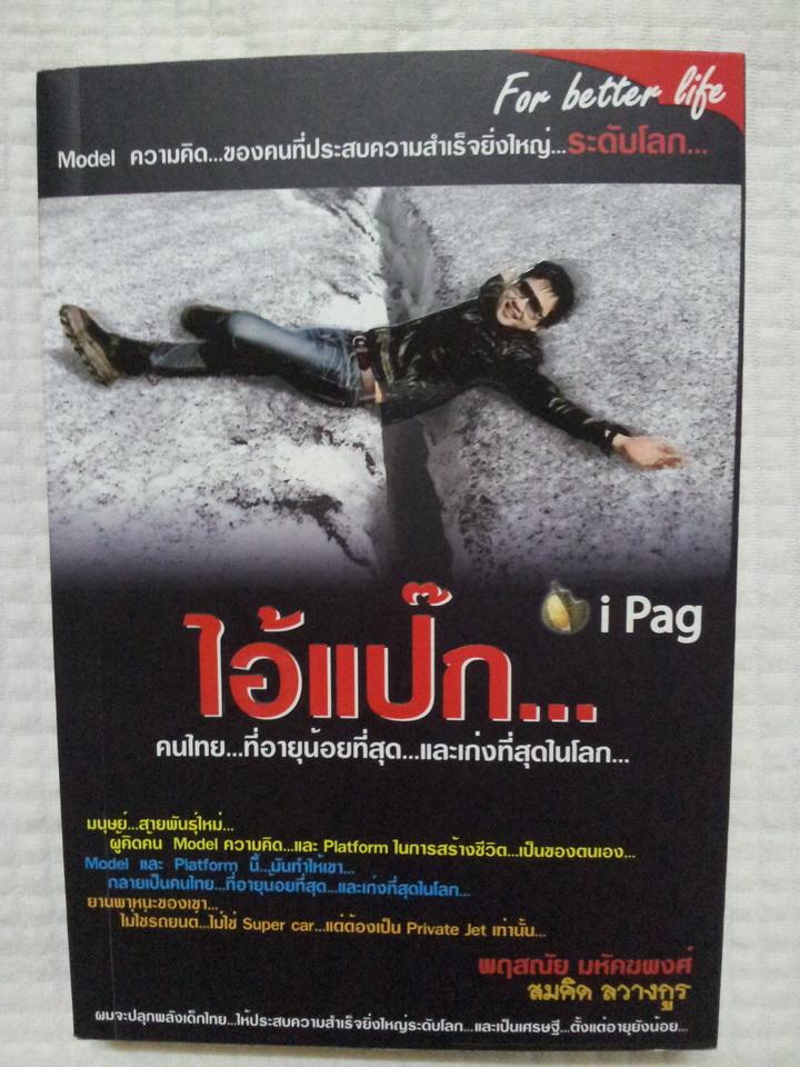 ไอ้แป๊ก คนไทยที่อายุน้อยที่สุดและเก่งที่สุด-หนังสือขายดีซ๊เอ็ด