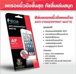 โฟกัสฟิล์มลดรอยนิ้วมือแบบด้าน iPhone 4