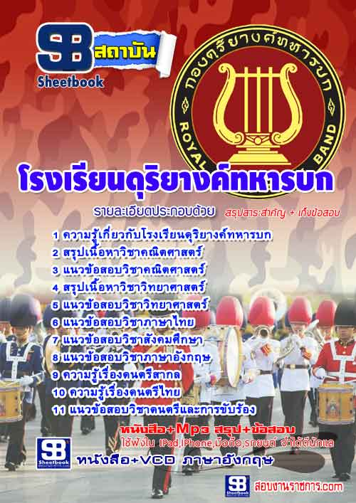 คู่มือเตรียมสอบ โรงเรียนดุริยางค์ทหารบก 2559