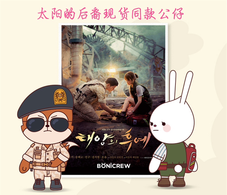 ตุ๊กตา NEUKKUN Descendants Of the Sun Doll
