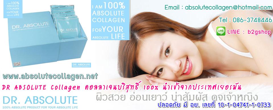 Absolute Collagen แอปโซลูท คอลลาเจนผง บริสุทธิ์ 100% นำเข้าจากเยอรมัน