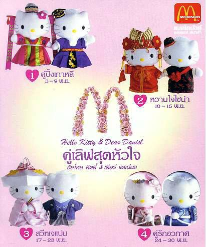 Hello Kitty & Daniel x McDonald's 2000 McSweet # Japanese Wedding ตุ๊กตาคิตตี้ชุดแต่งงานสไตล์ญี่ปุ่น ขนาด 16 ซม.