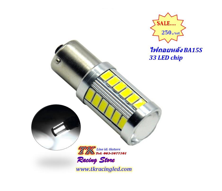 ไฟถอยหลัง LED T20(แบบเสียบ), BA15S(แบบเขี้ยว), T10(แบบเสียบเล็ก)