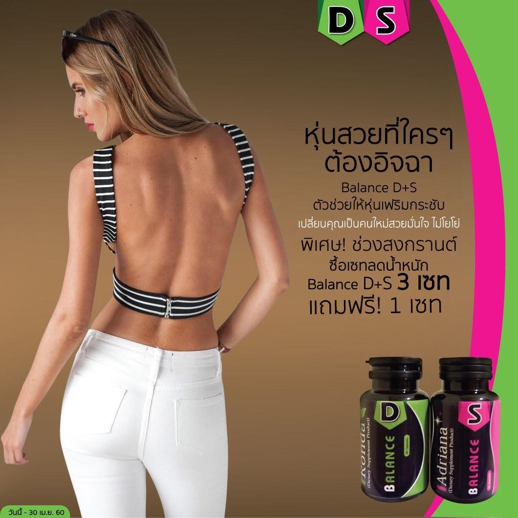 อาหารเสริมบาลานซ์ Balance D , S : Detox , Slim