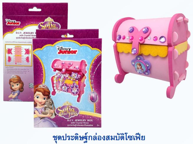 ชุดประดิษฐ์กล่องสมบัติโซเฟีย (Sofia Princess DIY Jewelry Box with Crystal Stone)