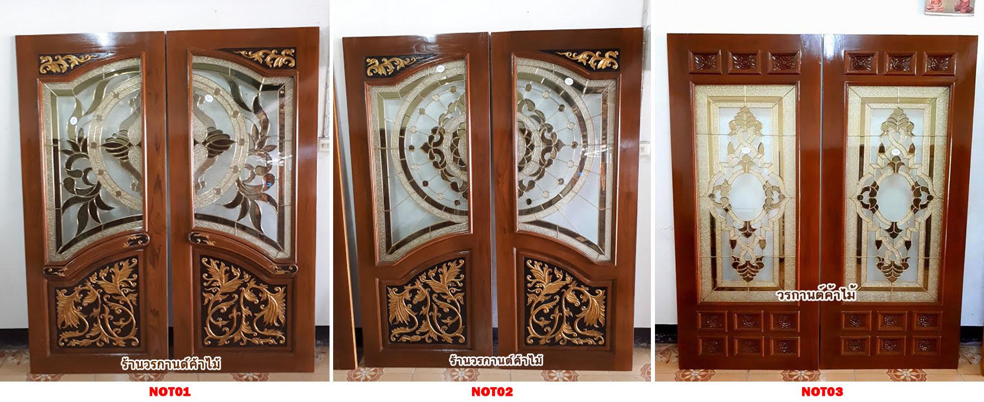 ประตูไม้สักกระจกนิรภัยปีกนก ร้านวรกานต์ค้าไม้ www.door-woodhome.com