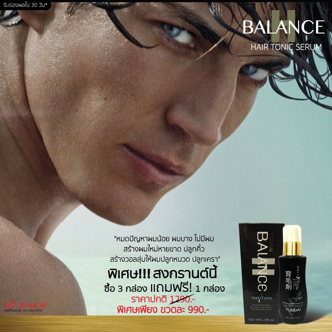 Balance H : HAIR TONIC SERUM