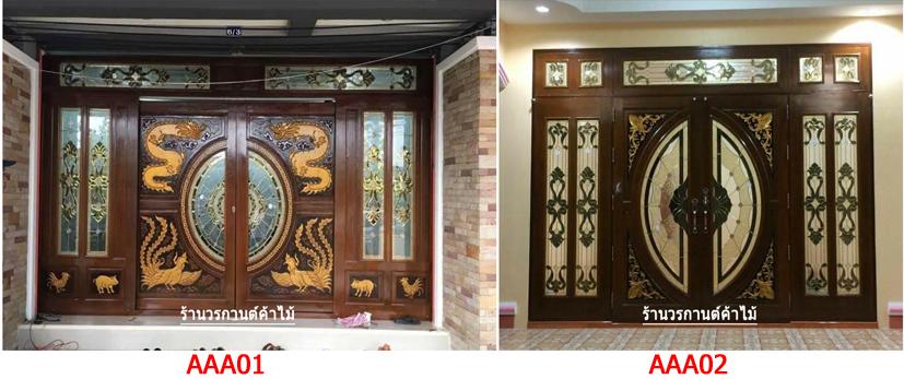 ประตูไม้สัก,ประตูไม้สักกระจกนิรภัย-ร้านวรกานต์ค้าไม้,ราคาโรงงาน