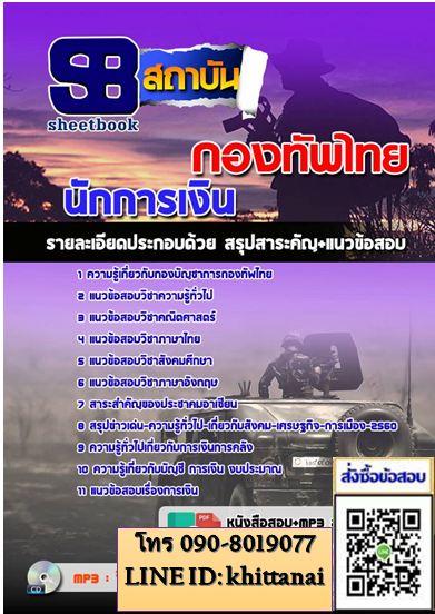 ++[ไฟล์ PDF ]++แนวข้อสอบกลุ่มตำแหน่งการเงิน กองทัพไทย [พร้อมเฉลย]