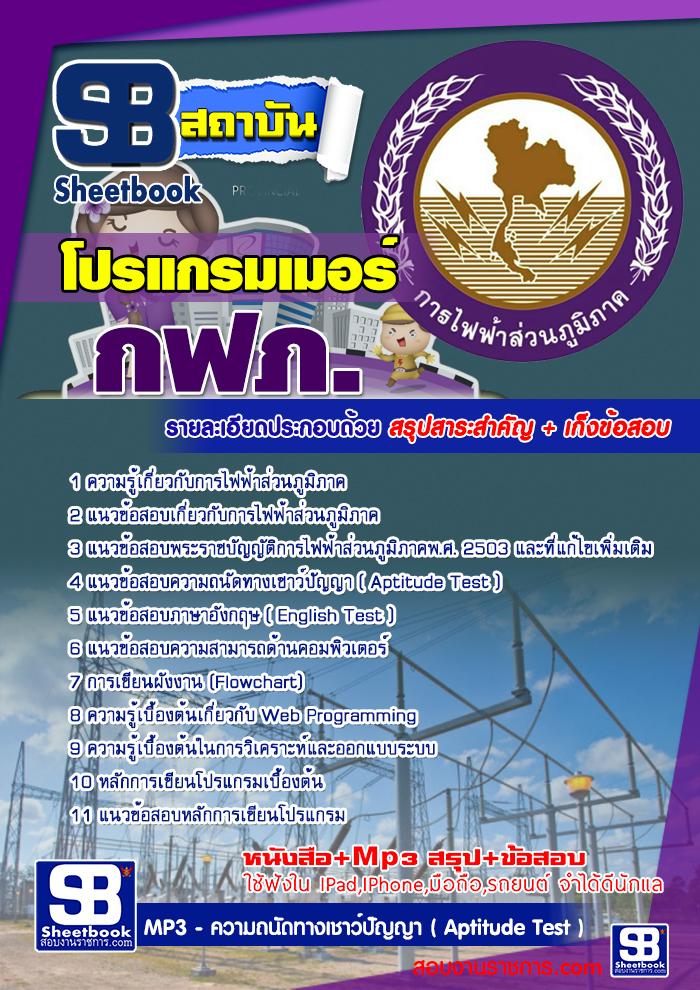 แนวข้อสอบโปรแกรมเมอร์ การไฟฟ้าส่วนภูมิภาค กฟภ. NEW