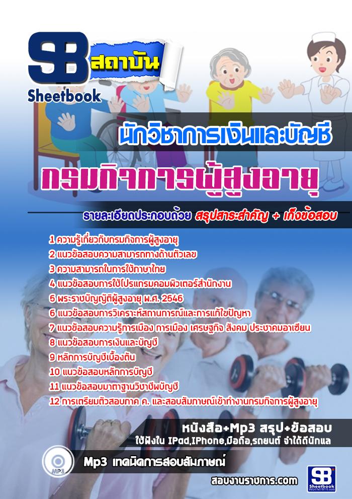 แนวข้อสอบนักวิชาการเงินและบัญชี กรมกิจการผู้สูงอายุ NEW