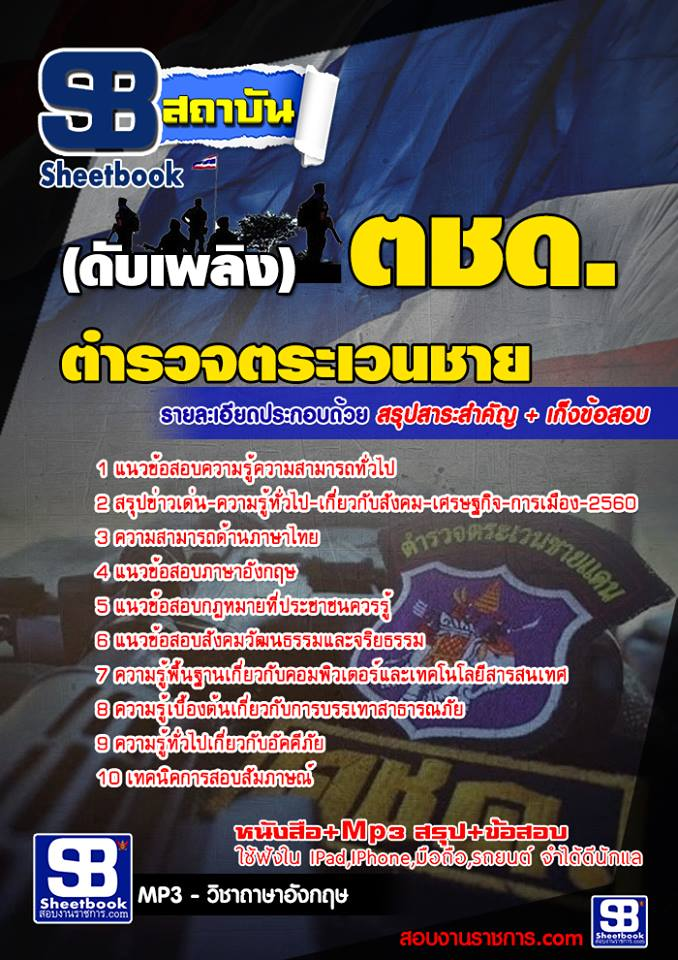 แนวข้อสอบนายสิบตำรวจ ตชด (ดับเพลิง) NEW