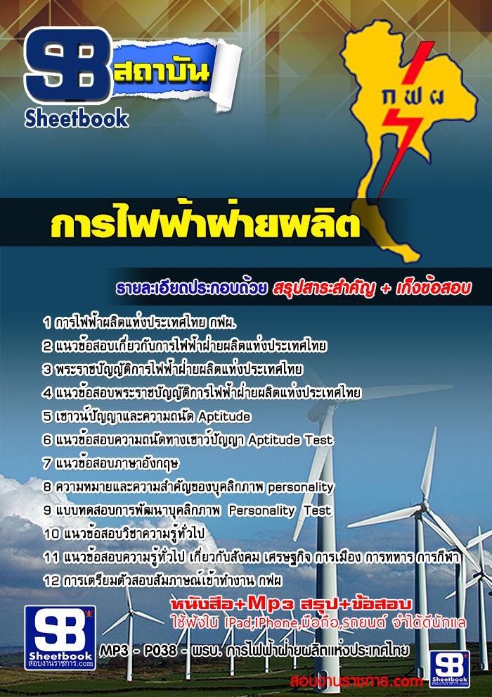 แนวข้อสอบการไฟฟ้าฝ่ายผลิตแห่งประเทศไทย กฟผ. NEW