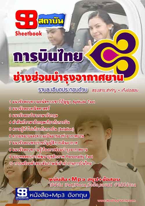 แนวข้อสอบ ช่างซ่อมบำรุงอากาศยาน บริษัท การบินไทย