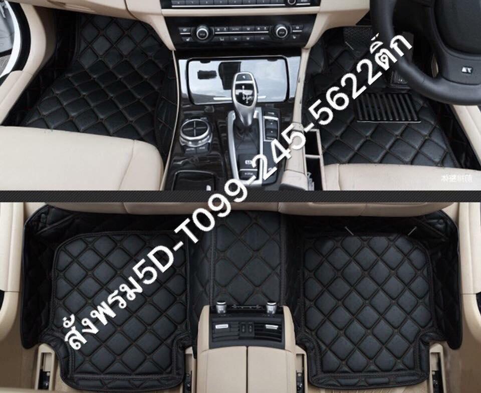 พรมรถยนต์5D ใช้สำหรับปูพื้นในรถยนต์ ขายทั้งปลีกและขายส่ง