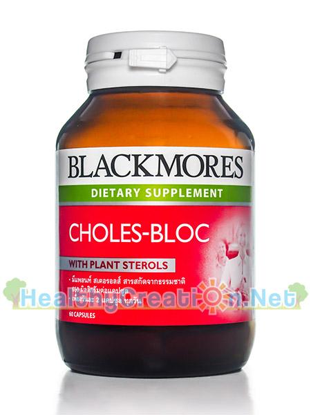 Blackmores Choles-Bloc แบลคมอร์ส โคเลส-บลอค บรรจุ 60 แคปซูล ช่วยลดการดูดซึมโคเลสเตอรอล จากอาหารที่รับประทานเข้าไป