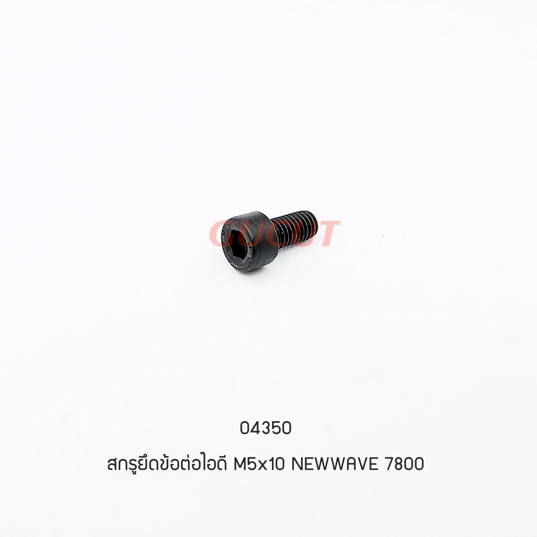 สกรูยึดข้อต่อไอดี M5x10 NEWWAVE 7800
