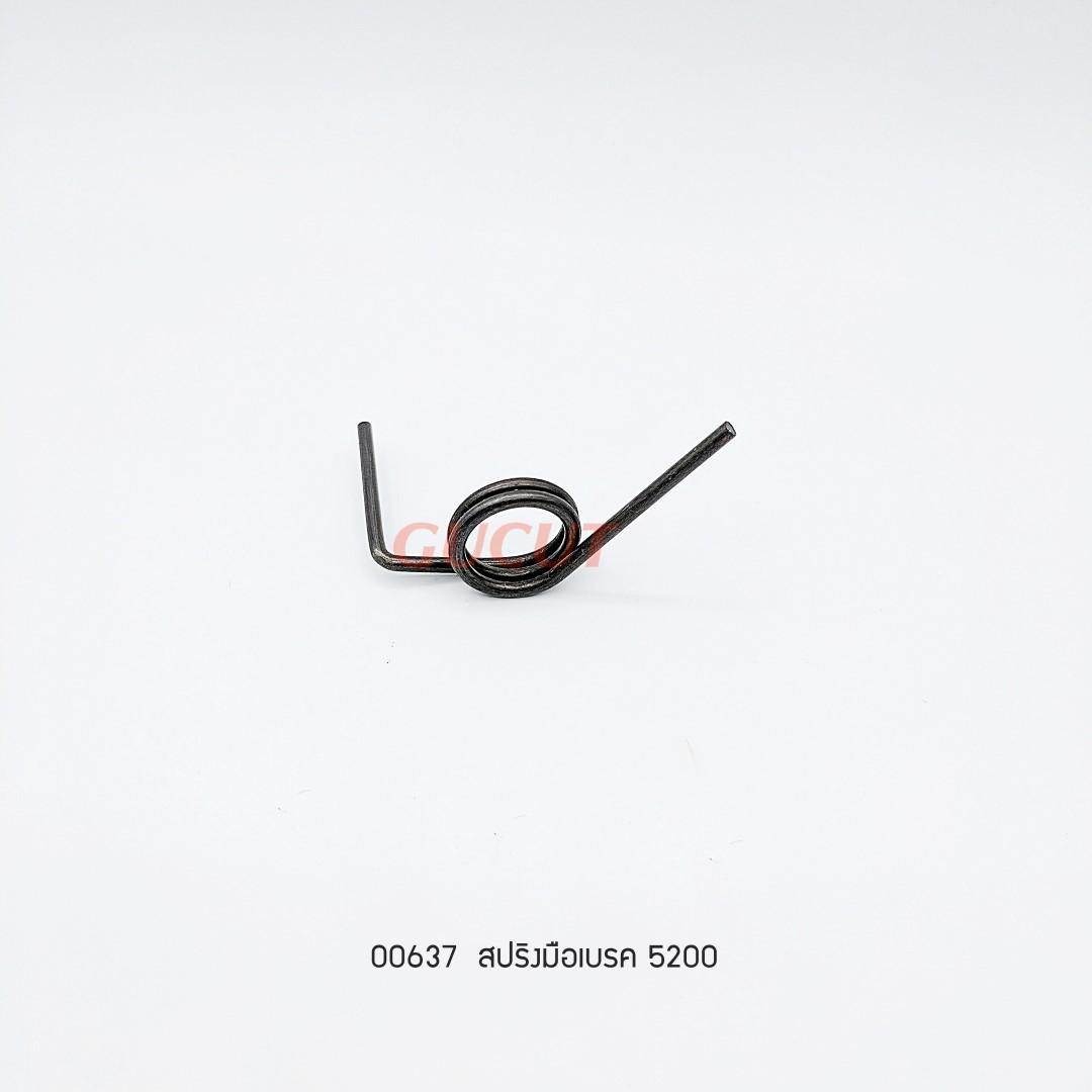 00637 สปริงมือเบรค 5200-F149