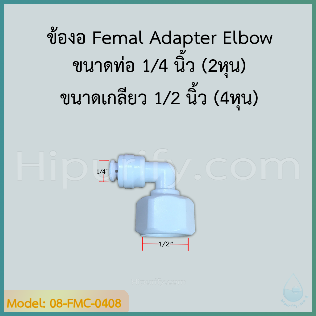 ข้องอ Femal Adapter Elbow (1/4OD x1/2FIP) SPEED FIT