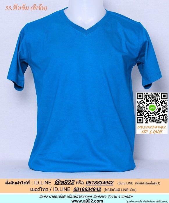 ง.ขายเสื้อผ้าราคาถูกคอวี เสื้อยืดสีพื้น สีฟ้าเข้ม ไซค์ขนาด 36 นิ้ว