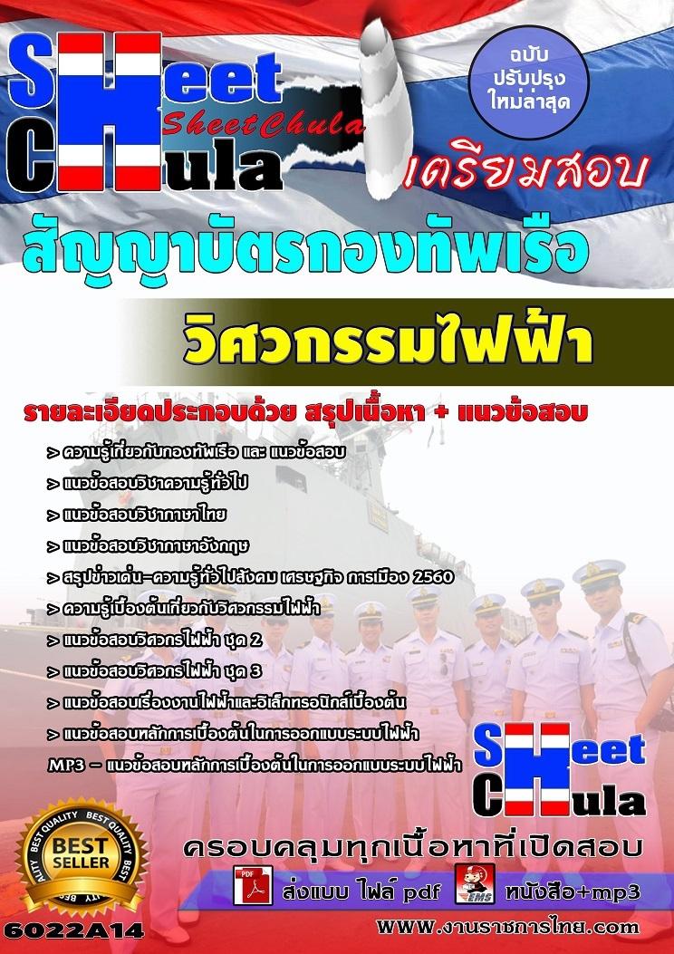 แนวข้อสอบ วิศวกรรมไฟฟ้า สัญญาบัตรกองทัพเรือ