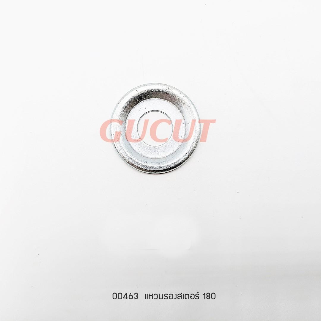 00463 แหวนรองสเตอร์ 180