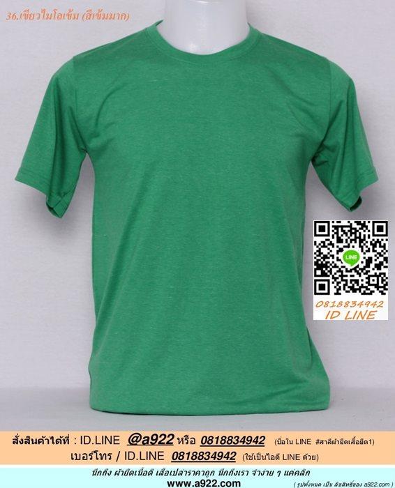 ง.ขายเสื้อผ้าราคาถูก สีเขียวไมโลเข้ม ไซค์ขนาด 36 นิ้ว